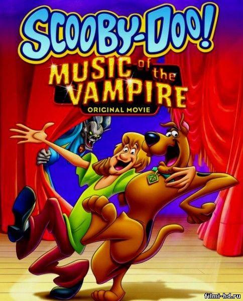 Скуби-Ду! Музыка вампира (2012) Смотреть онлайн бесплатно