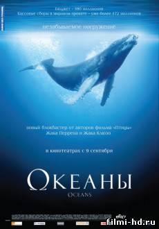 Океаны Смотреть онлайн бесплатно