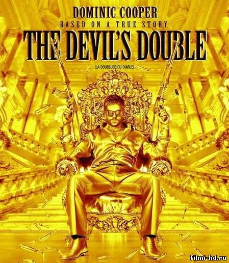 Двойник дьявола 2011 Смотреть онлайн бесплатно