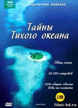 Тайны Тихого океана (2009) Смотреть онлайн бесплатно