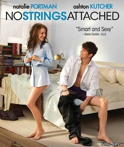 Больше чем секс / No Strings Attached (2011) Смотреть онлайн бесплатно