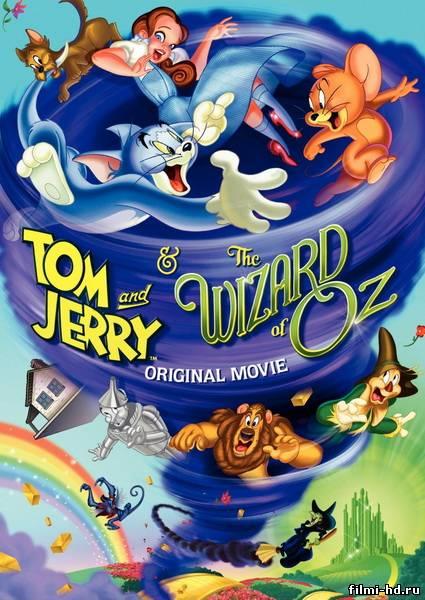 Том равно Джерри равно чародей с страны Оз 0011 Смотреть онлайн бесплатно