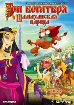 Три богатыря и Шамаханская царица Смотреть онлайн бесплатно