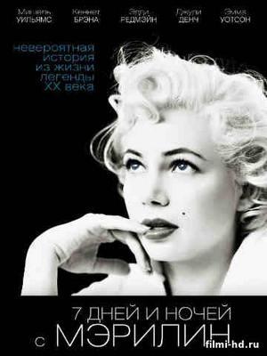 7 дней и ночей с Мэрилин Монро 2011 Смотреть онлайн бесплатно