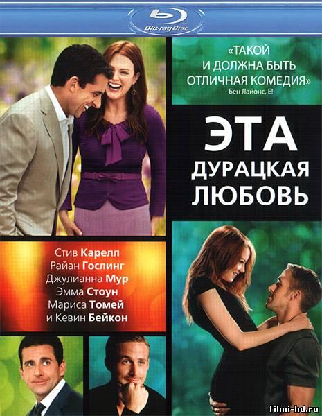 Эта - дурацкая - любовь / Crazy, Stupid, Love (2011) Смотреть онлайн бесплатно