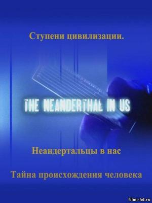 Неандертальцы в нас. Тайна происхождения человека (2010) Смотреть онлайн бесплатно