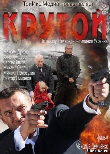 Крутой (2013) Смотреть онлайн бесплатно