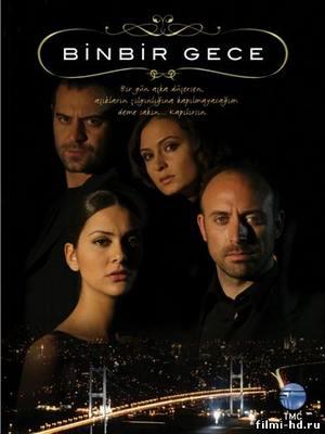 Тысяча и одна ночь  1 сезон  (2006-2009) Смотреть онлайн бесплатно