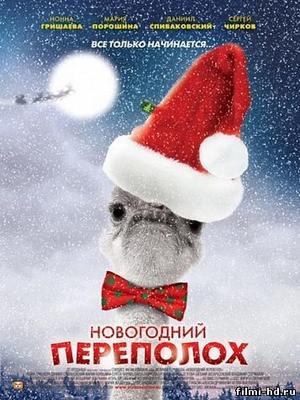 Новогодний переполох (2012) Смотреть онлайн бесплатно