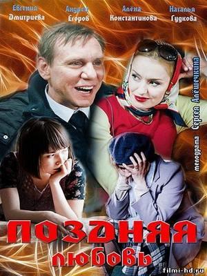 Поздняя любовь (2012) Смотреть онлайн бесплатно