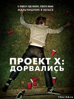 Проект X: Дорвались (2012) Смотреть онлайн бесплатно
