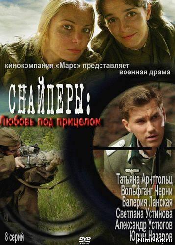 Снайперы: Любовь под прицелом  (2012) Смотреть онлайн бесплатно