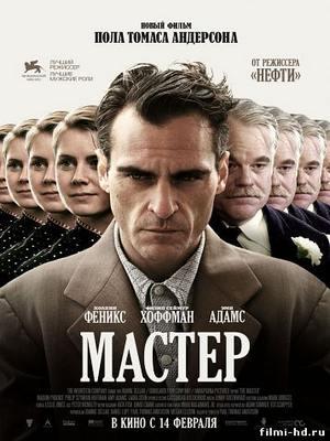 Мастер (2012) Смотреть онлайн бесплатно