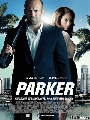 Паркер (2013) Смотреть онлайн бесплатно