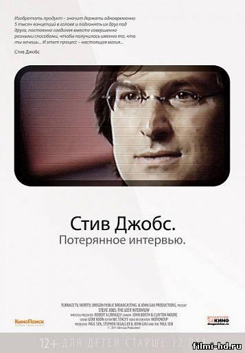 Стив Джобс. Потерянное интервью  (2012) Смотреть онлайн бесплатно