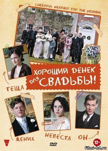Хороший денек для свадьбы  (2012) Смотреть онлайн бесплатно