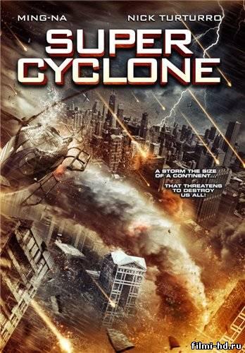 Супер циклон  (2012) Смотреть онлайн бесплатно