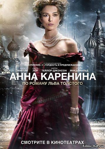 Анна Каренина  (2012) Смотреть онлайн бесплатно