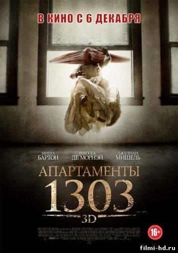 Апартаменты 1303  (2012) Смотреть онлайн бесплатно
