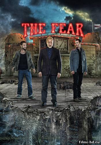 Страх  (2012) Смотреть онлайн бесплатно
