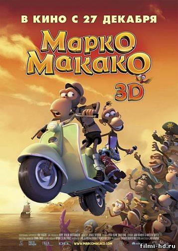 Марко Макако  (2012) Смотреть онлайн бесплатно