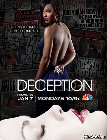 Обман 1 сезон  (2013) Смотреть онлайн бесплатно