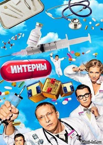 Интерны  8 сезон  (2013) Смотреть онлайн бесплатно
