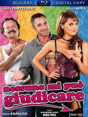 Секс бесплатно, любовь - за деньги  (2011) Смотреть онлайн бесплатно