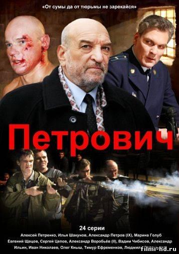 Петрович  (2013) Смотреть онлайн бесплатно