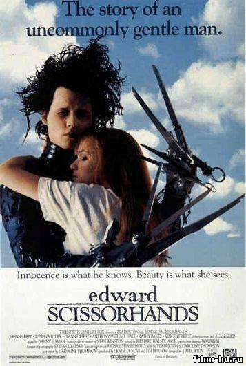 Эдвард руки-ножницы  (1990) Смотреть онлайн бесплатно