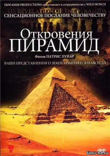 Откровения пирамид (2010) Смотреть онлайн бесплатно