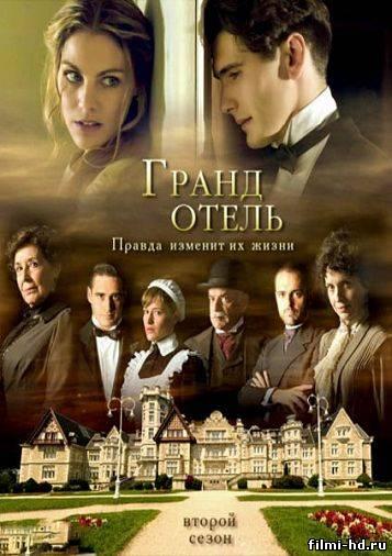 Гранд отель 2 сезон  (2012) Смотреть онлайн бесплатно