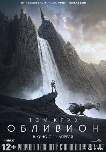 Обливион  (2013) Смотреть онлайн бесплатно