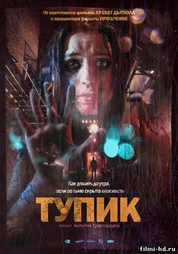 Тупик (2011) Смотреть онлайн бесплатно