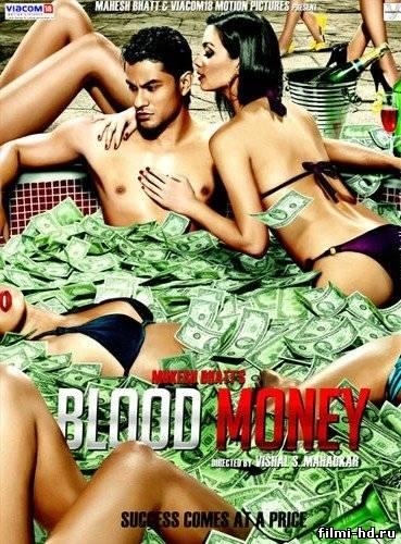 Кровавые деньги (2012) Смотреть онлайн бесплатно