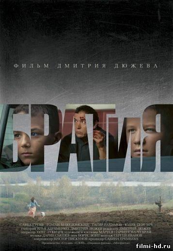 БРАТиЯ  (2011) Смотреть онлайн бесплатно