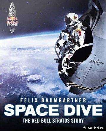 Прыжок из космоса  (2012) Смотреть онлайн бесплатно
