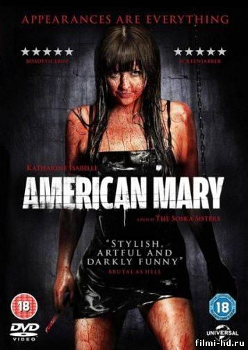 Американская Мэри  (2012) Смотреть онлайн бесплатно