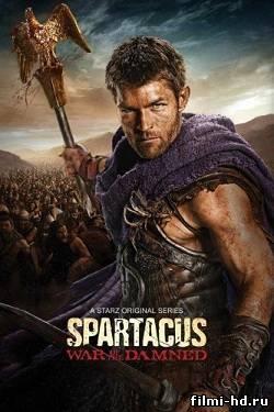 Спартак: Война проклятых  (2013) Смотреть онлайн бесплатно