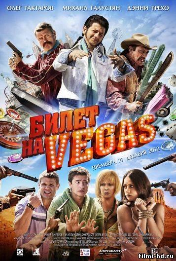 Билет на Vegas  (2012) Смотреть онлайн бесплатно