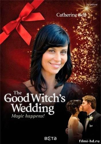 Подарок доброй ведьмы  (2010) Смотреть онлайн бесплатно
