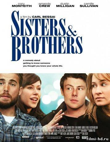 Сестры и братья  (2011) Смотреть онлайн бесплатно