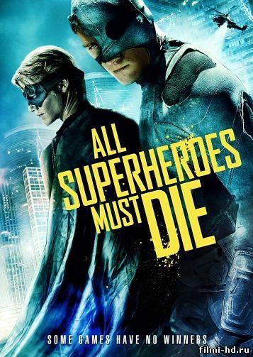 Все супергерои должны погибнуть  (2011) Смотреть онлайн бесплатно