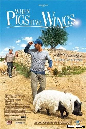 Перелетные свиньи  (2011) Смотреть онлайн бесплатно