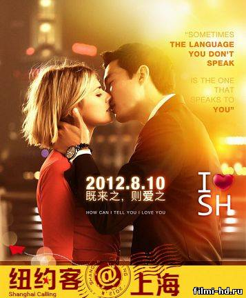 Зов Шанхая  (2012) Смотреть онлайн бесплатно