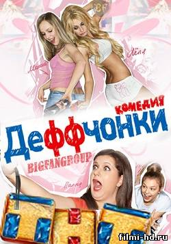Деффчонки 2 сезон (2013) Смотреть онлайн бесплатно