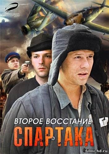 Второе восстание Спартака  (2013) Смотреть онлайн бесплатно