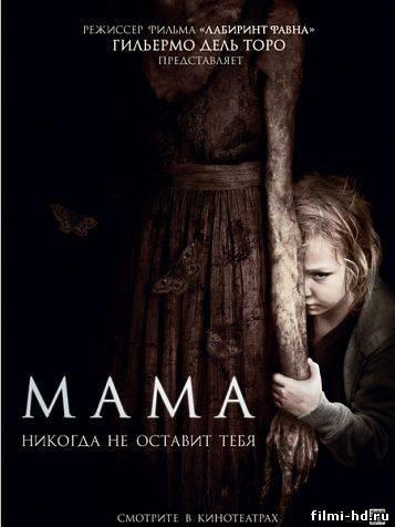 Мама  (2013) Смотреть онлайн бесплатно