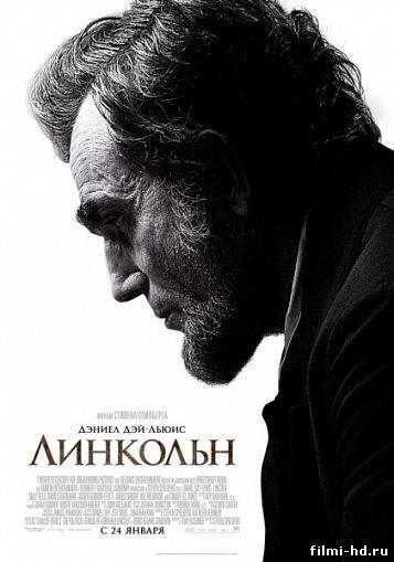 Линкольн  (2012) Смотреть онлайн бесплатно