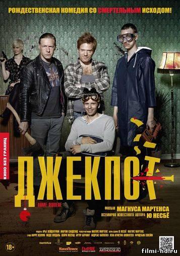 Джекпот  (2011) Смотреть онлайн бесплатно